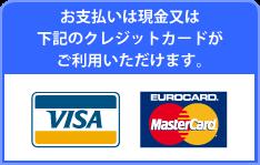 お支払いは現金又はVISA、MasterCard