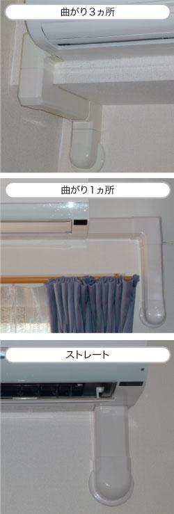エアコン室内配管 化粧カバー
