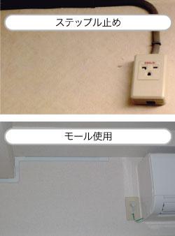 エアコン専用コンセント工事